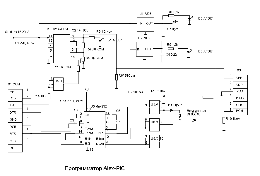 Программатор AlexPic
