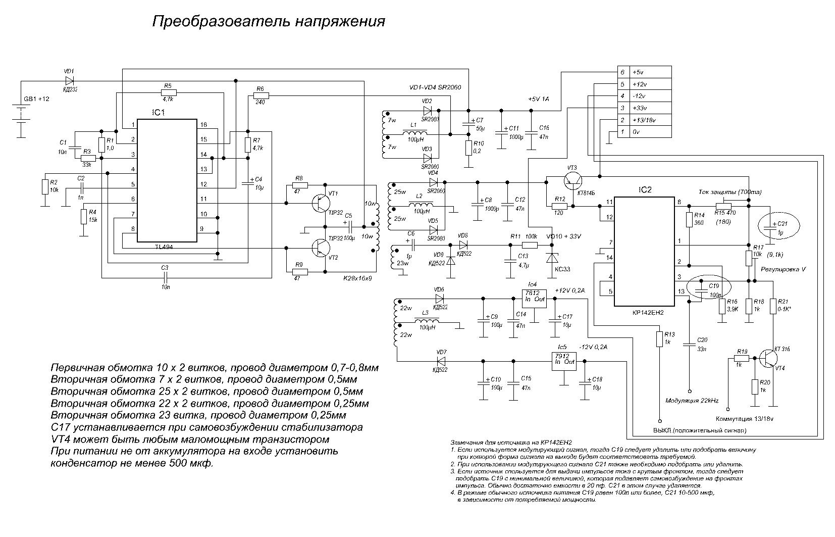 схема ключа выходного электроудочки